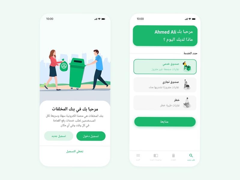 Garbage Bank - App