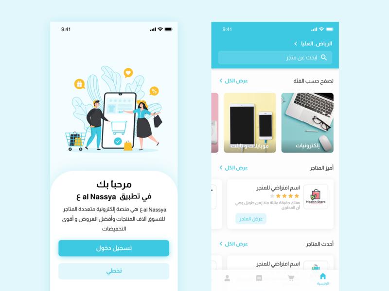3al-Nassya App shopping app shop user experience mobile user interface app ux ui design