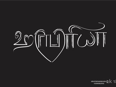 Haripriya Name Typography