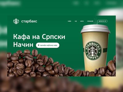 Starbucks Coffee Serbia / Старбакс Кафа Србија