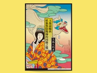 Ukiyo-e style Visual design for Japan traditional theatre.