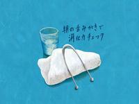 towel&glass Illustration / タオルとコップのイラスト