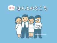 character / キャラクター