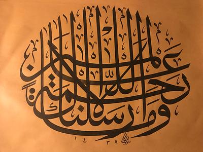 Vema erselnake illa rahmeten lil alemin @thuluth @arabiccalligraphy