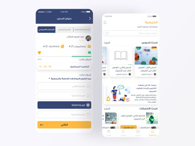 E-learning Academy App📚 test quizzes teaching chemistry e-learning vector design sketch uiux ui  ux design interface uidesign