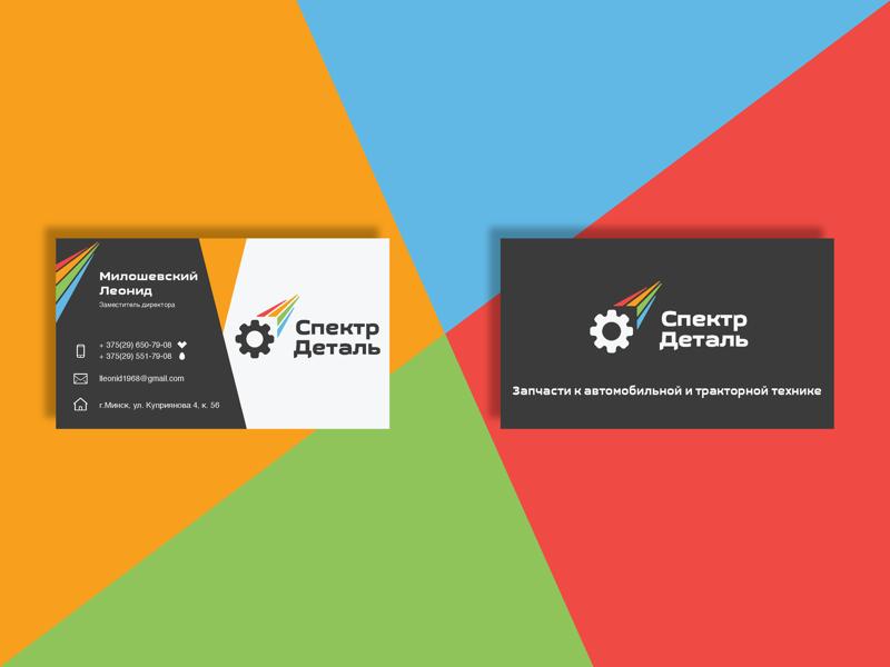 Business card design project card business flat logo