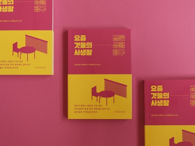 Interview Archives Book design