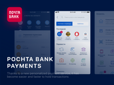Payments Service For Banking App