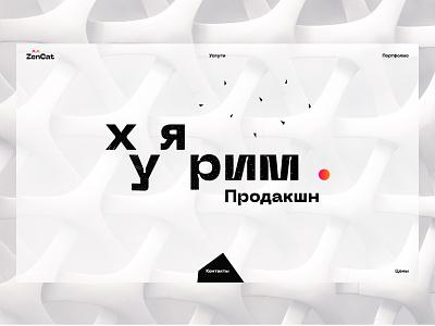 ZenCat studio awards prototype popular trend mobile russia flat figma responsive parallax minimalistic landing page interface uxdesign uiux ui web webdesign website