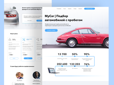 Landing page for a company selling cars | 100 days of UI business company sell cars buy a car car main page mainpage landing design landing page design landing page landingpage landing web design uxui ux ui