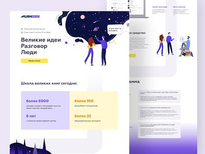 Webinar landing page infografics reading books educational education branding 2020 uxui ui ux illustration design webinar web