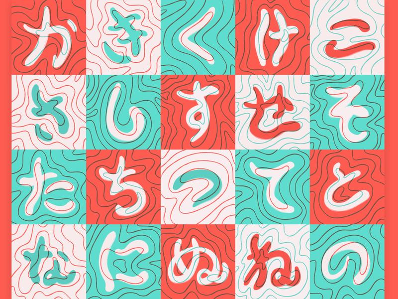 Hiragana Alphabet japanese illustraion typogaphy hiragana