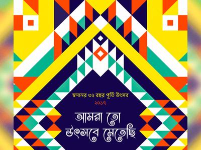 """Swanon"" - Event Banner cubist colorful geometric bangladesh festival branding cultural event banner"