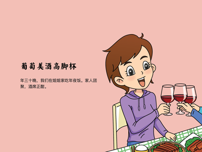 1/4. A story of a nurse who is fighting coronavirus illustration girl rice red wine dinner nurse coronavirus