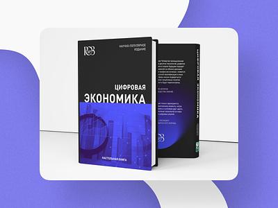 Book cover design – Purple edition branding purple graphic design design cover book book cover