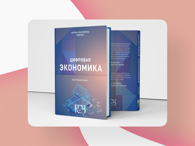 Book cover design – Pastel pink edition pink illustration branding graphic design design cover book book cover