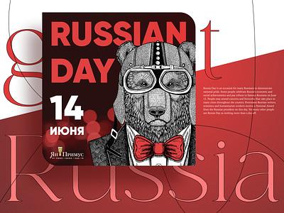 Post design – Russian day russian day graphic design branding post instagram russia red illustration poster design