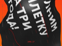 Poster — Pyatiletka