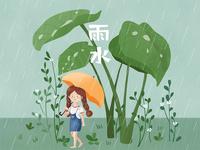 二十四节气-雨水