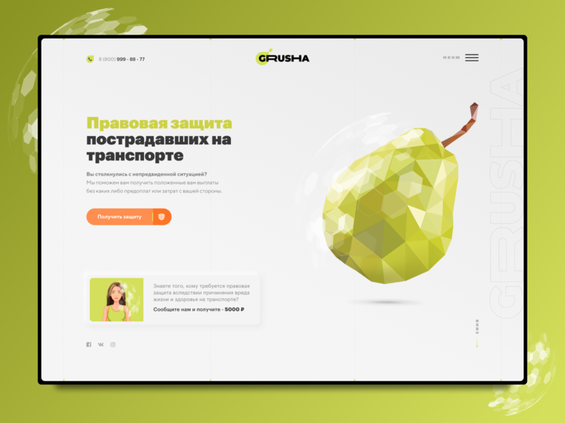 Grusha - Правовая защита пострадавших на транспорте minimal website ux ui design webdesigner slixel photoshop freelance figma