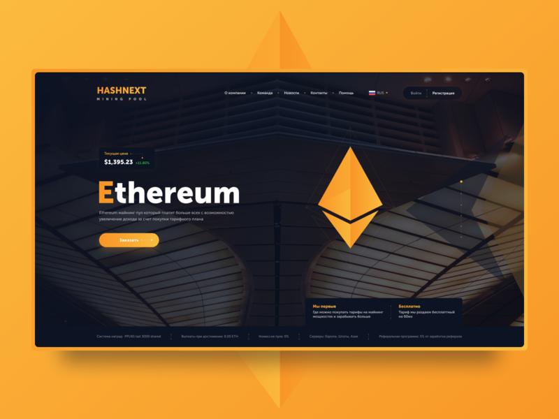 HASHNEXT - майнинг пул который платит больше всех job design miningpool ethereum mining website ux ui webdesigner slixel freelance figma