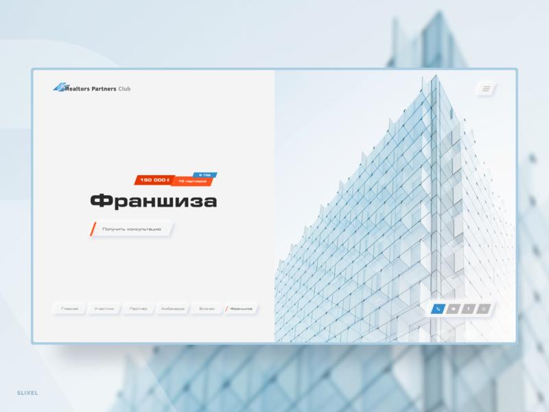 Realtors Partners Club - Клуб риэлтеров rieltor franchise webdesign minimal photoshop website ux ui design webdesigner slixel freelance figma