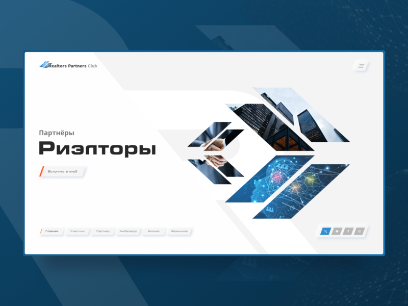Realtors Partners Club - Клуб риэлторов homepage home realtor webdesign minimal website ux ui photoshop design webdesigner slixel freelance figma