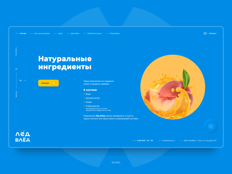 Лёд влёд - Вкусное мороженое для детей и взрослых fruit icecream ice webdesign photoshop website ux ui design webdesigner slixel freelance figma
