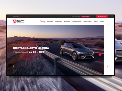 Auto trade group - Delivery for you a car from the USA automobile auto car website ux ui design webdesigner slixel photoshop job freelance figma