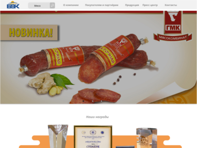 БВК Мясокомбинат web логотип русский ui ux