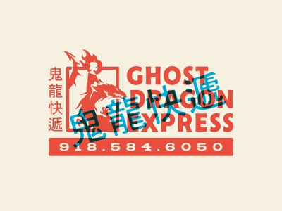 Ghost Dragon Express - Branding (Post 1/2) logo growcase china ghost dragon express restaurant chinese food takeout. take-out brandid logodesign responsive branding brand identity logo designer design branding