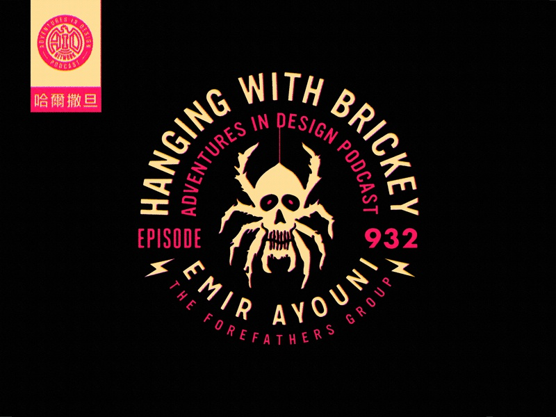 AID - 932 - Emir Ayouni on Hanging With Brickey - Episode 01 hail satan chinese bootleg bolts broadcasting show broadcast podcasting skull spider hanging with mark brickey adventures in design aid podcast growcase