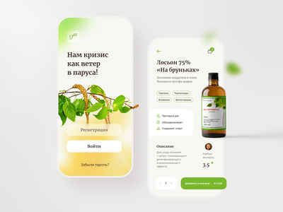 Pharmacy Tinctures Mobile App leaves leaf tree iphone application tincture tags sign in product nature tinctures pharmacy online shop mobile ui mobile app design app design app