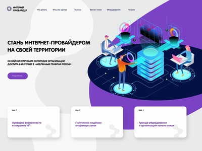 Concept site design of internet provider