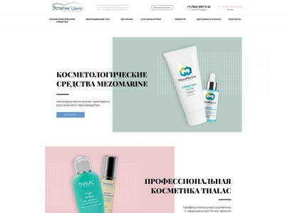 Concept site design of cosmetology company