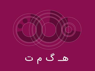 Hegmat Logo wireframe calligraphy persian type logo