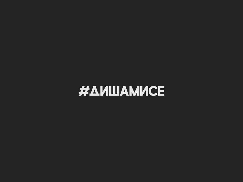 #dishamise #ДИШАМИСЕ Logo Design logo design дишамисе dishamise