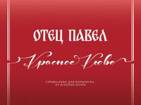 ОТЕЦ ПАВЕЛ - Priest Pavel - Wine Label Design WIP