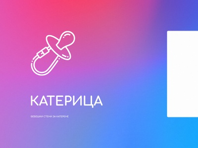 КАТЕРИЦА - KATERICA - Logo design branding young climbing wall bouldering carabiner pacifier kids symbol logo climb boulder wallpaper baby climbing катерица