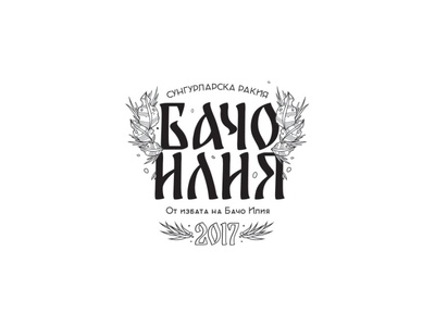 Label work - WIP - Бачо Илия typography label design product design sungurlare sungurlare bacho ilia label rakia