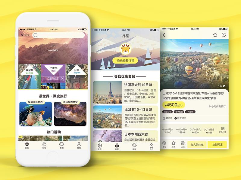 App 旅游