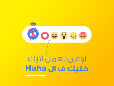 Don't Like, React Haha !