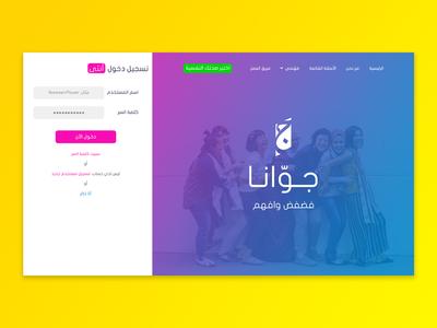 ِArabic sign-in UI