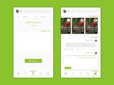 Arabic-interface agri mobile App for rooftop farmers.