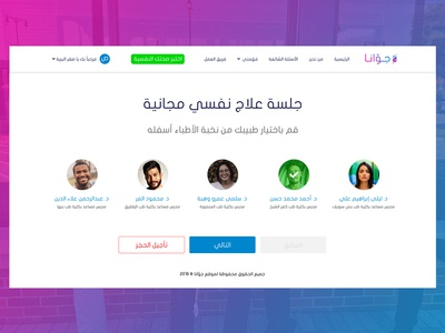 Arabic UI - Doctor Selection for a psychotherapy session