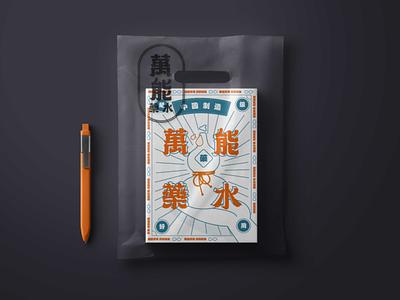 chinese branding typography design illustration branding