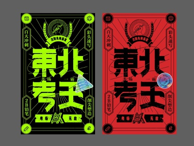 poster for childhood typography branding illustration