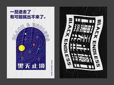 black endless poster design logo illustration branding
