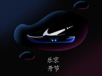 Nike - Japan