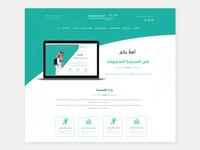 AL-Motafweqa School Website